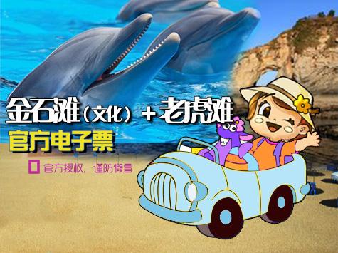 大连老虎滩海洋公园+金石滩文化博览联票