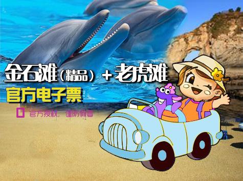 大连老虎滩海洋公园 + 金石滩精品风光游联票
