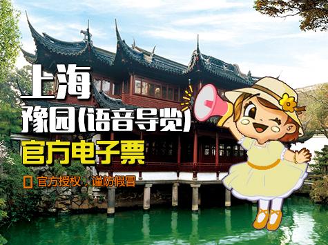 上海豫园语音导览