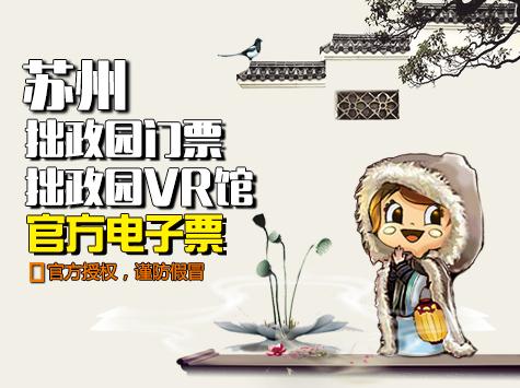 拙政园+VR馆(游园一日五百年)淡季