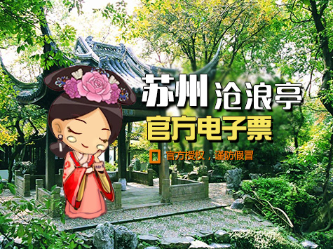 苏州沧浪亭景区淡季门票