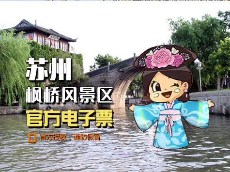 苏州枫桥景区门票(次日票)
