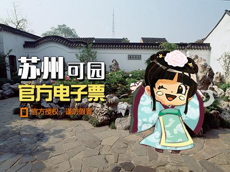 苏州可园景区淡季门票(当日票)