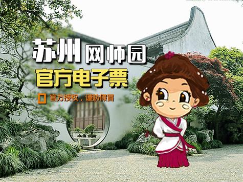苏州网师园淡季门票(当日票)