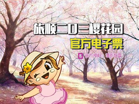 旅顺二〇三景区樱花园单人票