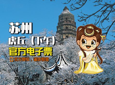 苏州虎丘成人票-淡季当日下午票(12:30-18:00)
