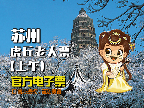 苏州虎丘老人票-淡季当日上午票(7:30-12:30)