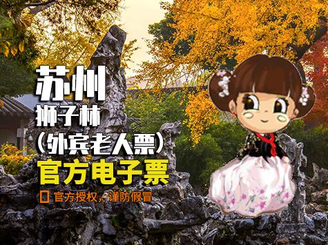 苏州狮子林外宾老人票-旺季次日(9:30-10:30)