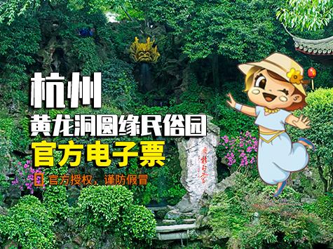 杭州黄龙洞圆缘民俗园门票