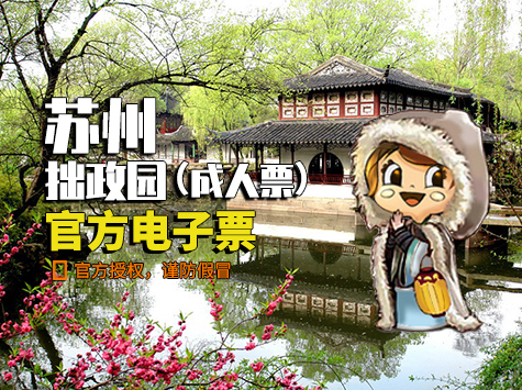 苏州拙政园成人票-旺季当日(7:30-8:30)