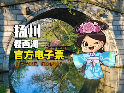 扬州瘦西湖景区成人票(淡季)周一至周四