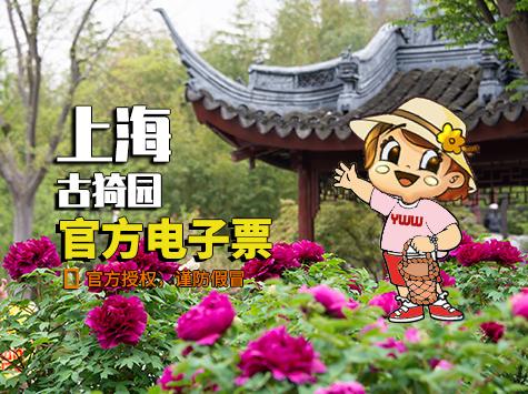 上海古猗园景区成人门票