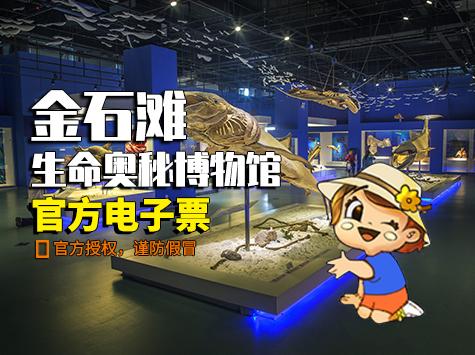 金石滩生命奥秘博物馆(成人票)