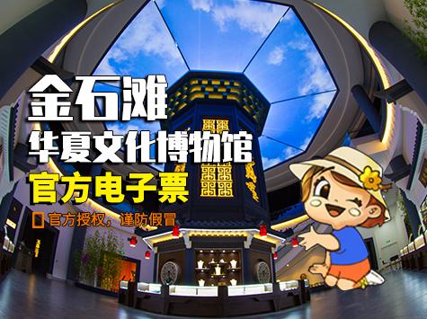 金石滩华夏文化博物馆(成人票)