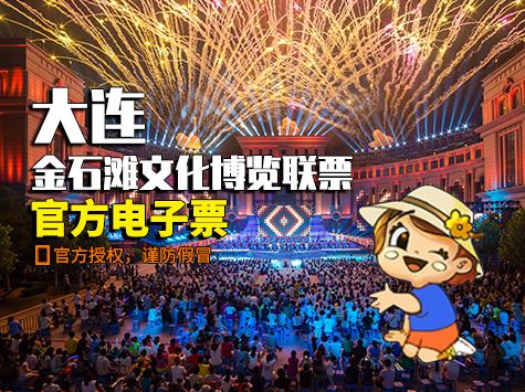 大连金石滩文化博览7馆联票