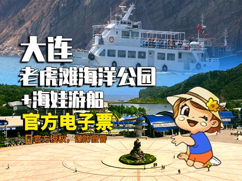 老虎滩海洋公园五馆套票+游船(成人票)