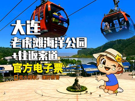 大连老虎滩海洋公园五馆门票+往返索道(成人票)
