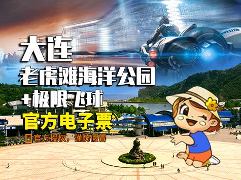 老虎滩海洋公园五馆票+极限飞球(飞跃大连)(成人票)