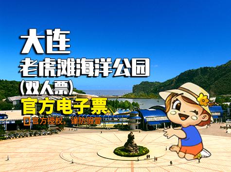 老虎滩海洋公园5馆双人票(大门票+极地馆+海兽馆+珊瑚馆+欢乐剧场+鸟语林)
