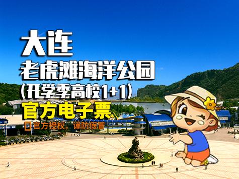 老虎滩海洋公园开学季高校1+1(大门票+极地馆+海兽馆+珊瑚馆+欢乐剧场+鸟语林)