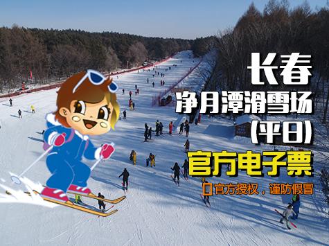 净月潭成人滑雪场平日(次日票)