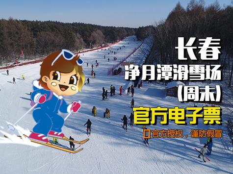 净月潭成人滑雪场周末(次日票)