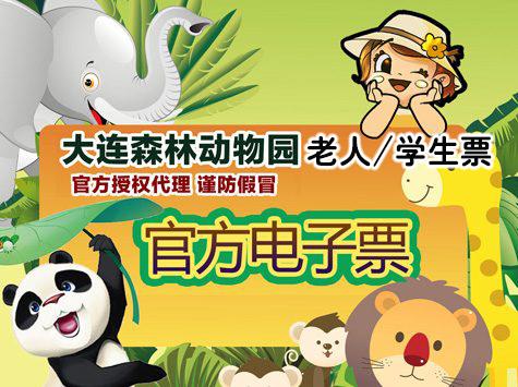 大连森林动物园优惠票(老人/学生/儿童)旺季上午场8:30-10:00