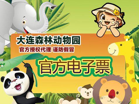 大连森林动物园门票旺季上午场8:30-10:00