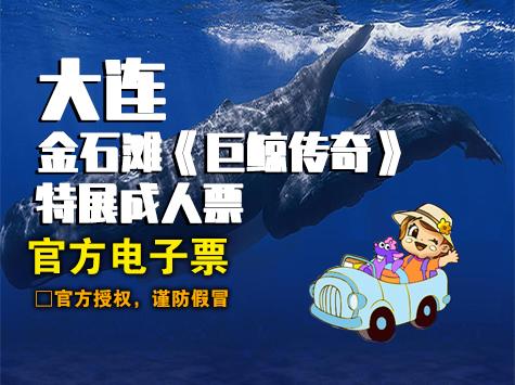 金石滩《巨鲸传奇》特展