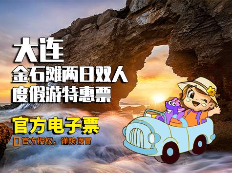 国庆金石滩两日双人度假游特惠票